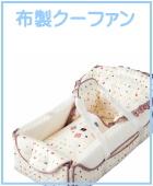 布製クーファンのレンタル