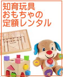 知育玩具・おもちゃの定額レンタル