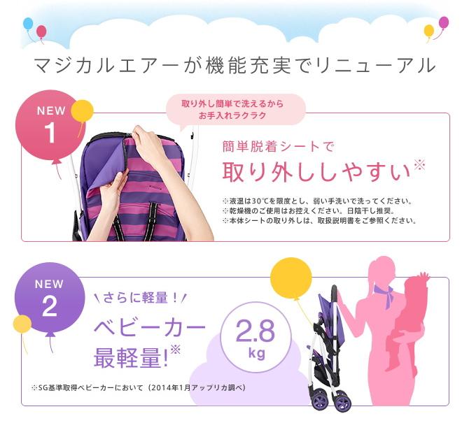 マジカルエアー2014年モデル