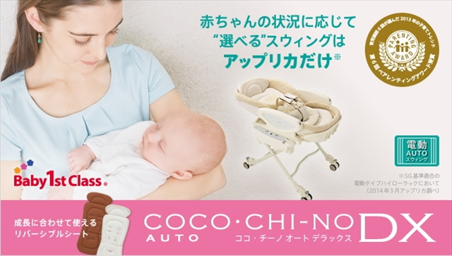 ココ・チーノ オート デラックス