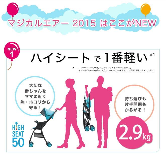マジカルエアー2015年モデル