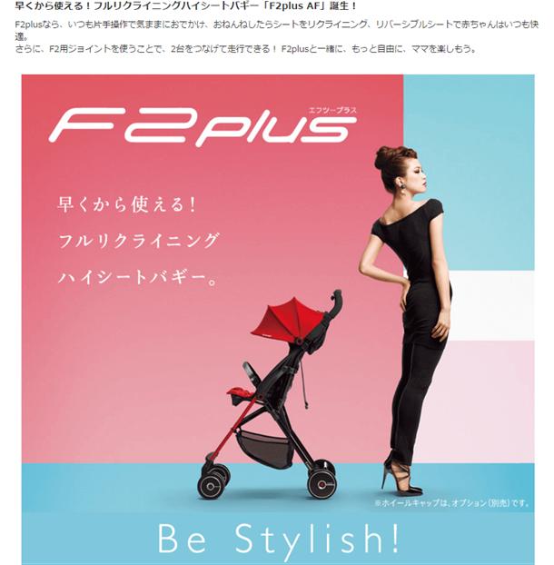 F2 Plus AF