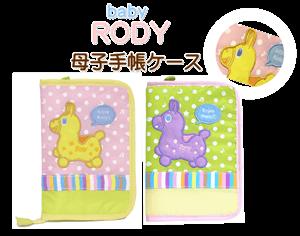 母子手帳ケース baby rody