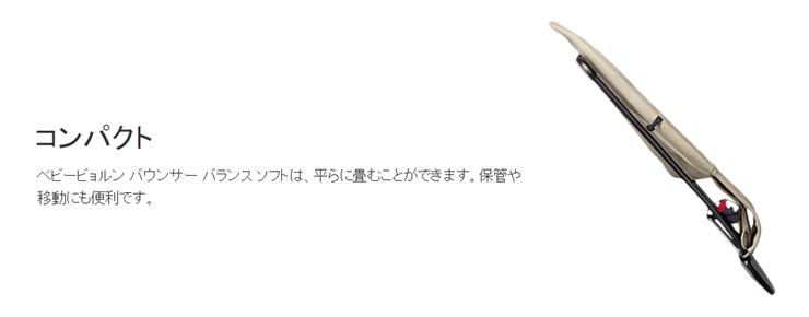 ベビーシッターバランス ソフト ベビービョルン製バウンサー