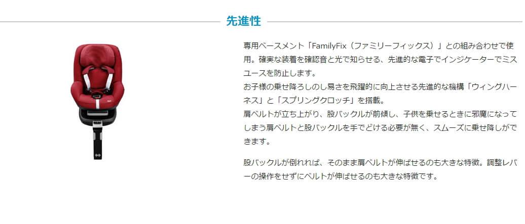 MAXI-COSI Pearl/ マキシコシ パール