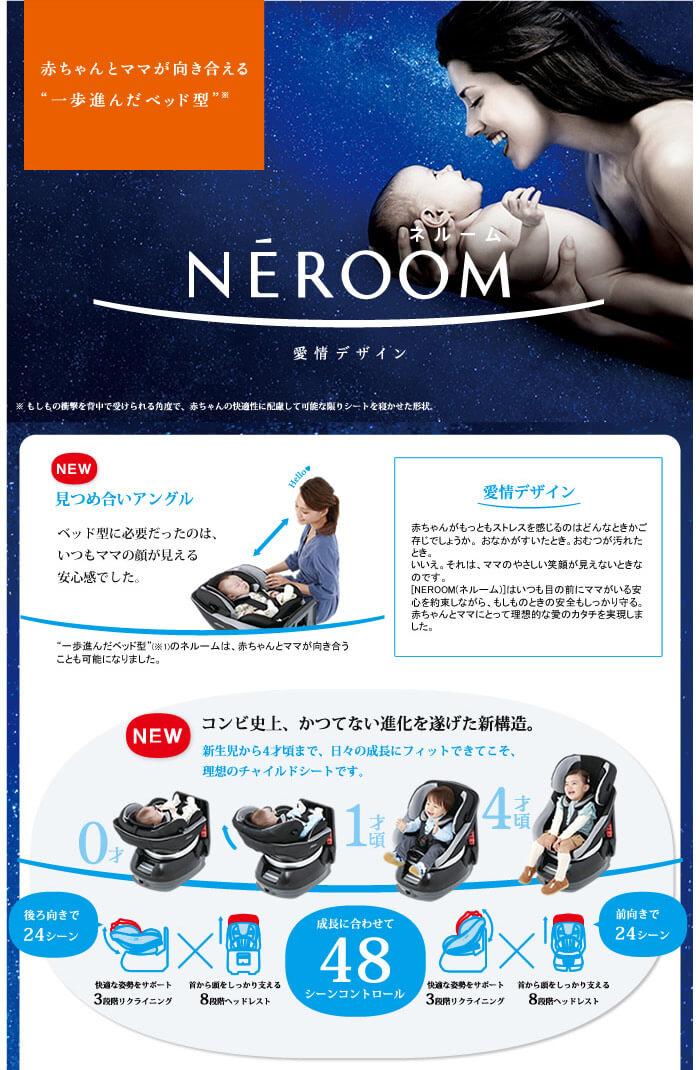 ネルーム エッグショック NC-520