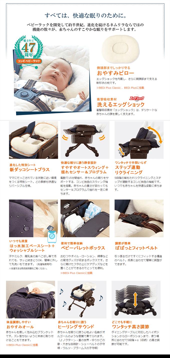 ネムリラ AUTO SWING BEDi Plus Classic / ベディ プラス クラシック