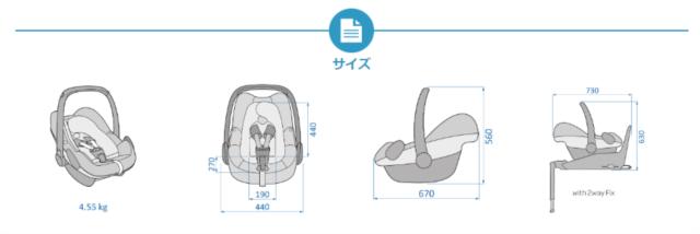 MAXI-COSI PebblePlus/ マキシコシ ペブルプラス