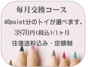 毎月交換コース 毎月3870円(税込)/1ヶ月 往復送料込み・定額制