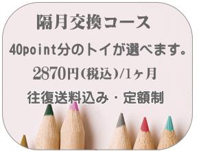隔月交換コース 毎月2870円(税込)/1ヶ月 往復送料込み・定額制
