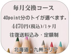 毎月交換コース 4470円(税込)/1ヶ月 往復送料込み・定額制 北海道・九州エリア