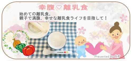 幸腹♥離乳食