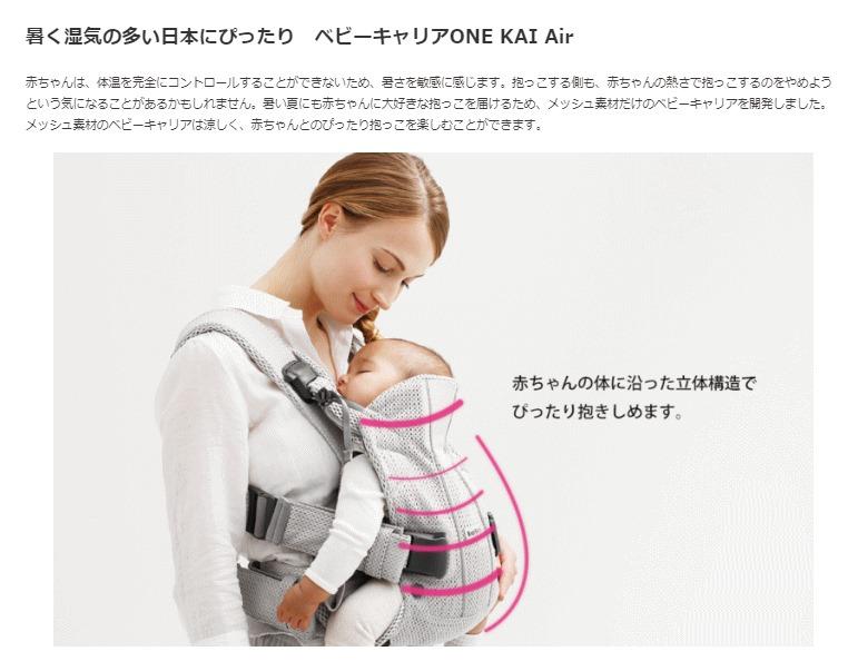 ベビーキャリアONE KAI Air