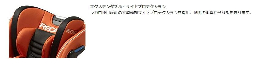 レカロスタートゼロセブン RECARO Start07