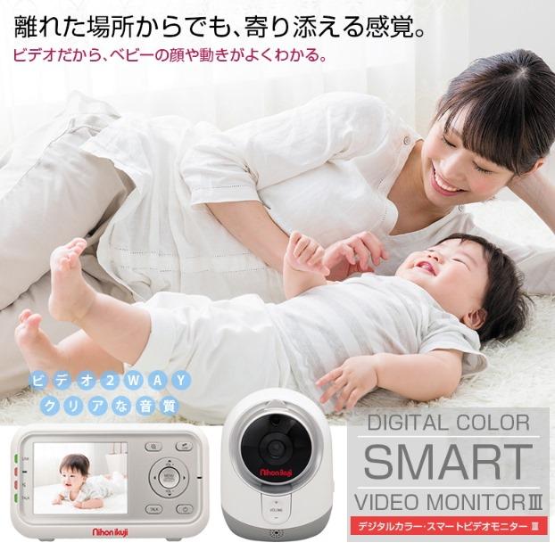デジタルカラースマートビデオモニターIII 日本育児製