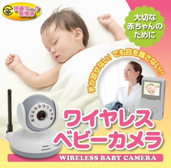 ワイヤレスベビーカメラ BM-C2501