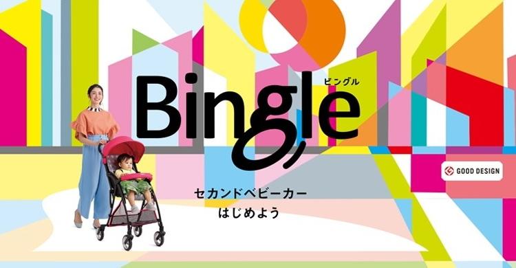 BingleBA9(ビングルBA9)