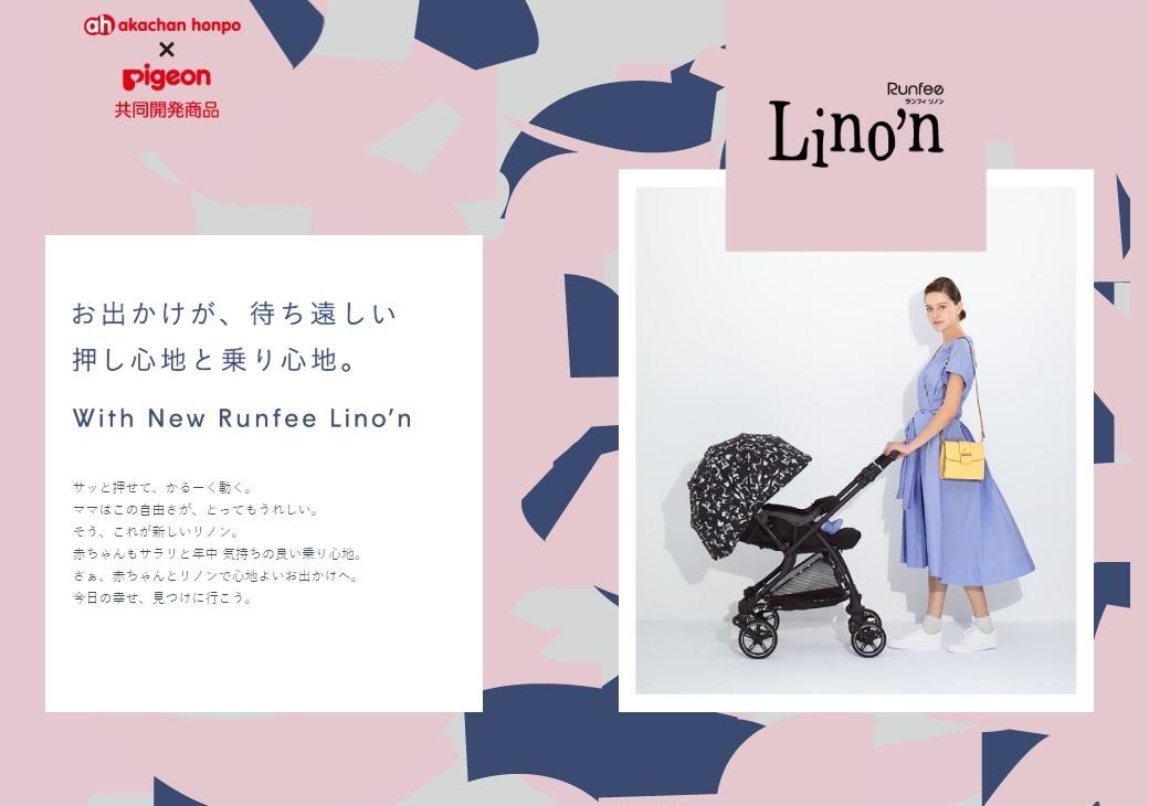 ランフィ リノン / Runfee Lino'n RA9L